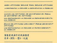 When attitudes became form become attitudes